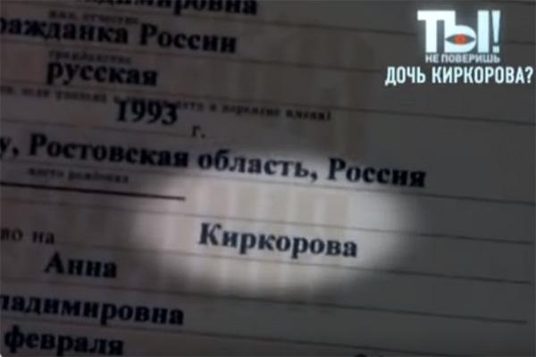 Анна Тарасюк стала Киркоровой