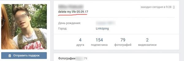 Страница Михаила в популярной соцсети