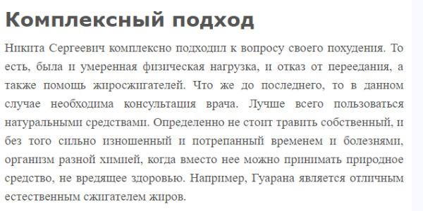 Ресурс использовал имя Никиты Михалкова