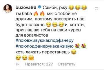 Комментарий Ольги Бузовой на странице Настасьи Самбурской
