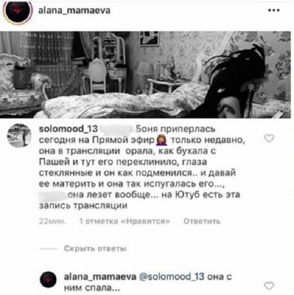 Мамаева рассказала подписчикам, что Боня спала с ее мужем
