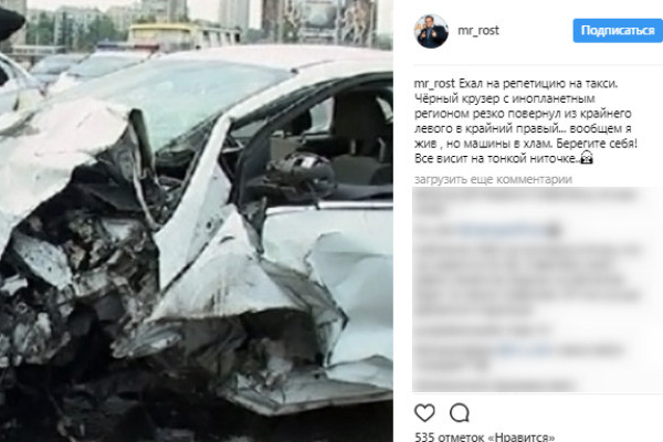Сергей Рост показал, что случилось с машиной
