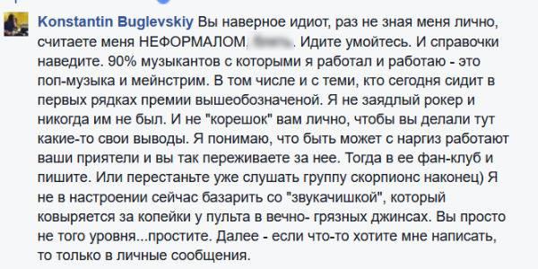 Продюсер попытался объяснить, почему он так возмущен победой Наргиз