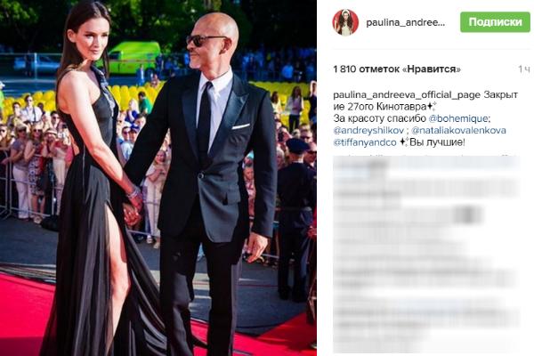Паулина порадовала поклонников совместным снимком с Федором в микроблоге