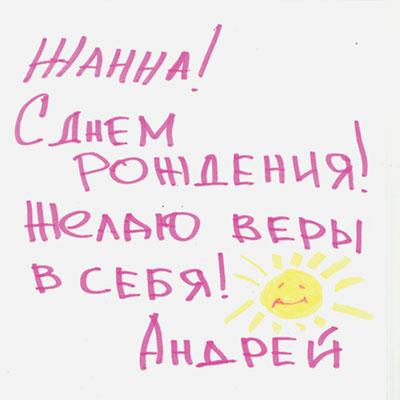 Поздравление Андрея Долгова