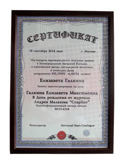 Сертификат на звезду для Лизы