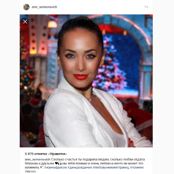Анна Семенович написала о Жанне добрые слова