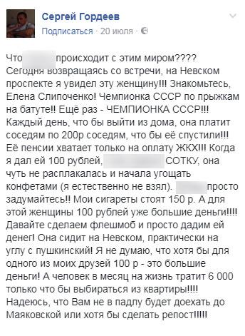 Публикация Сергея Гордеева вызвала огромный резонанс в Интернете