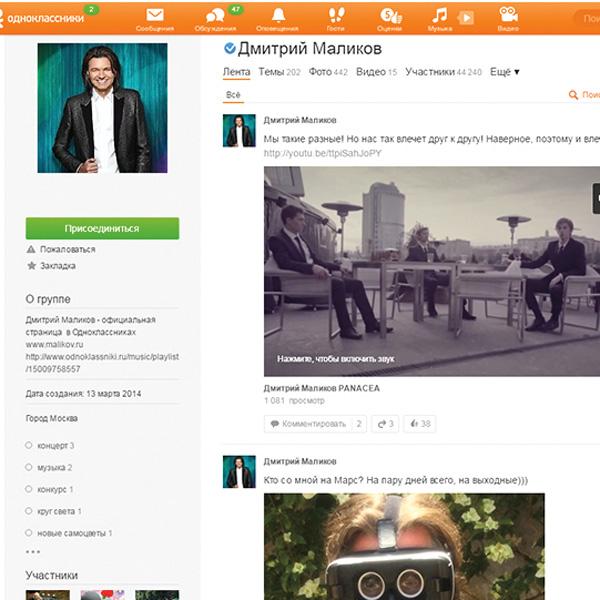 Дмитрий Маликов устраивает видеочаты с поклонниками в соцсети