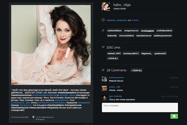 Ольга поделилась снимком с поклонниками