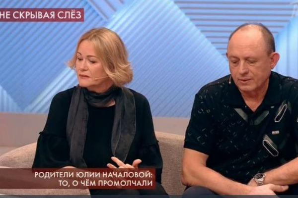 Родители Юлии Началовой