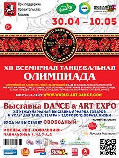Всемирная танцевальная Олимпиада