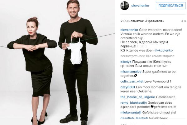 Виктория Кобленко и Евгений Левченко