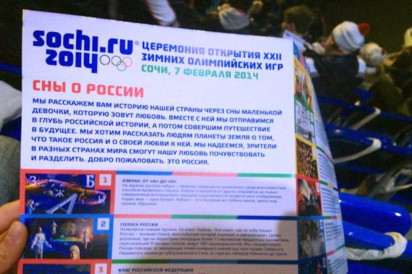 Программа церемонии открытия Олимпиады