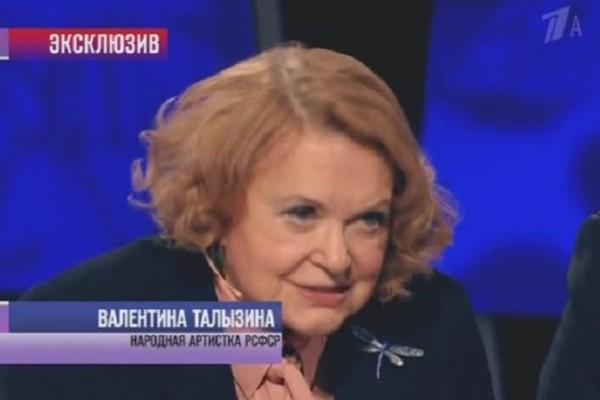 Валентина Талызина сочувствует Сергею Сенину
