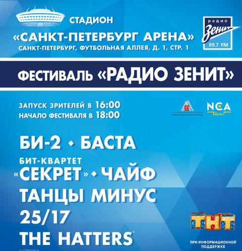 Фестиваль «Радио Зенит» откроет «Санкт-Петербург Арену»