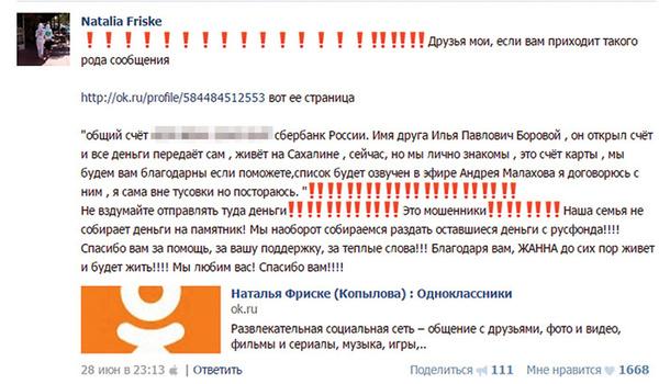 Наташа Фриске опровергла в «Одноклассниках» информацию о том, что семья собирает деньги на памятник