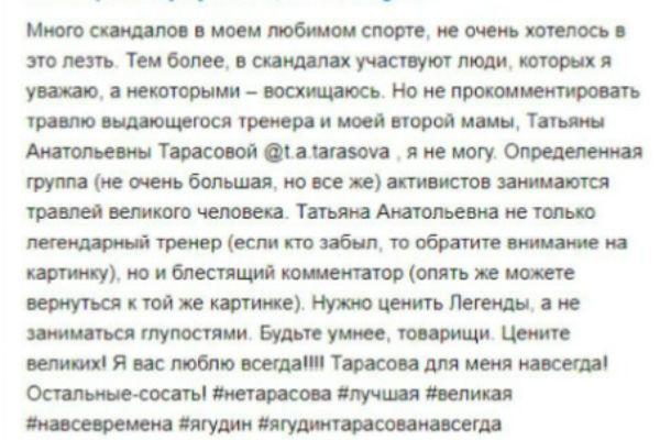 Ягудин всегда считал, что именно благодаря Тарасовой он смог завоевать золото на Олимпиаде