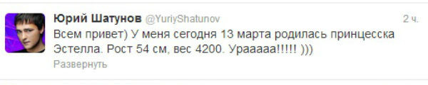 Новости: Юрий Шатунов второй раз стал отцом – фото №2