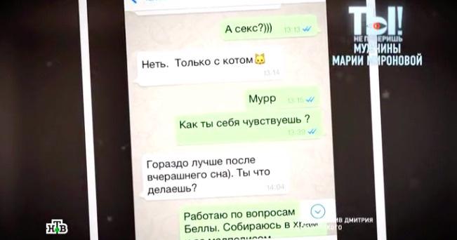 Дмитрий и Мария трогательно общались друг с другом