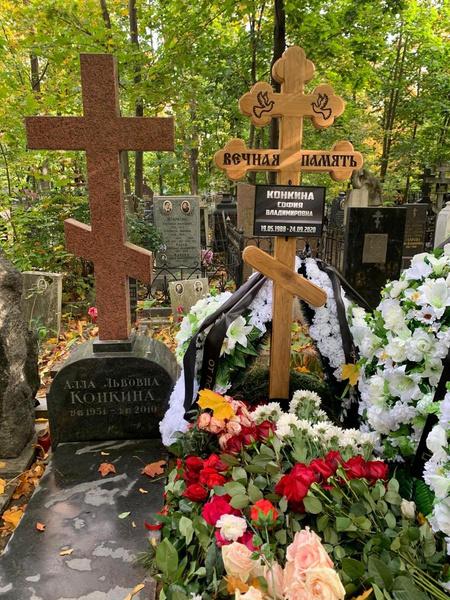 Конкину похоронили рядом с матерью
