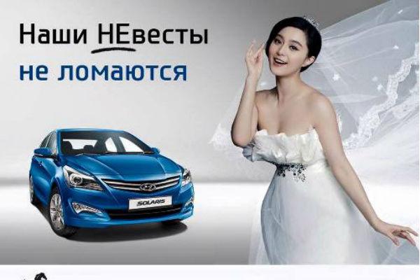 Рекламный баннер Hyundai