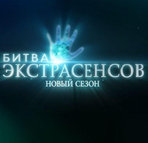 Новая «Битва экстрасенсов» начнется в эфире 3 сентября