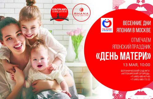 Стиль жизни: День мамы – по японскому календарю, но с русской душой – фото №1