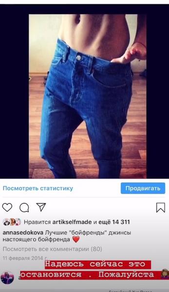 Гордон решила, что Седокова в джинсах Жорина