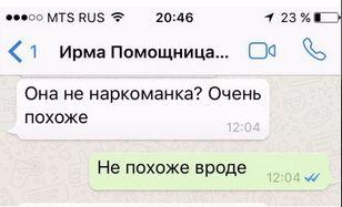 Помощница Фадеева переписывается с коллегой, работающим на Дробыша