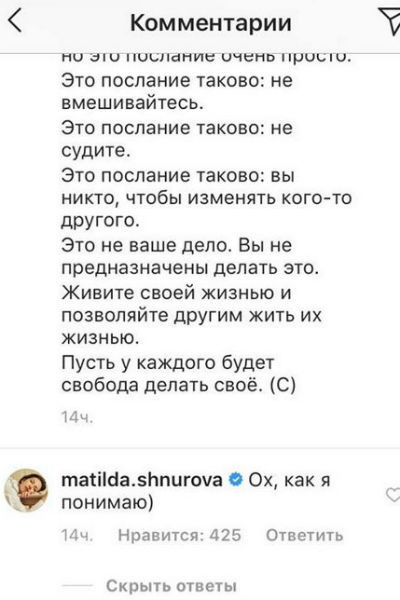 Матильда Шнурова написала Собчак слова поддержки