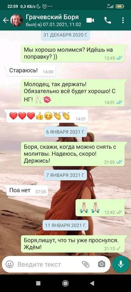 «Скажи, когда снять молитвы». Подруга Грачевского обнародовала последнюю переписку с ним