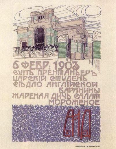 Вот таким меню когда-то баловала друзей Александра Дерожинская