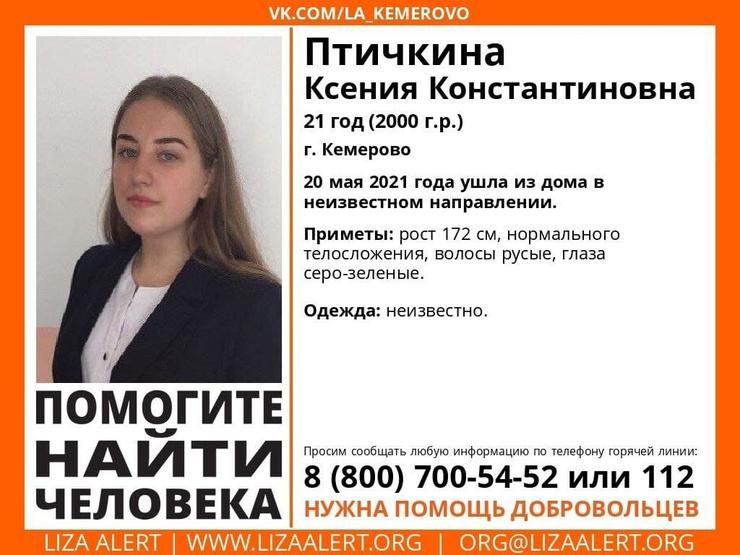 Ксению несколько дней искали волонтеры