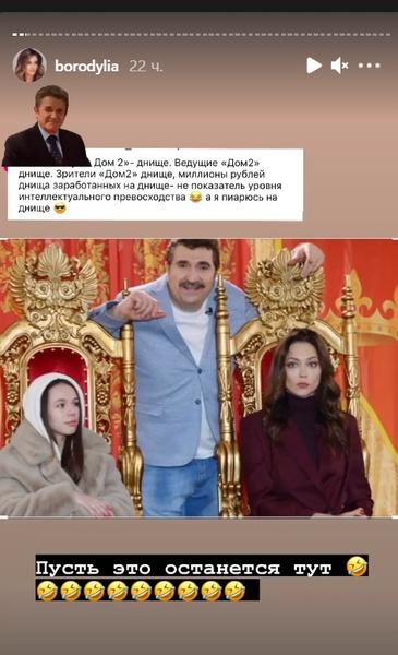 Бородина напомнила Самбурской, что и она вела скандальное шоу