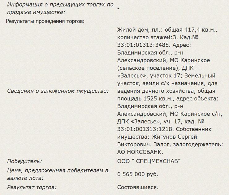 Коттедж Жигунова ушел за 6,5 миллионов