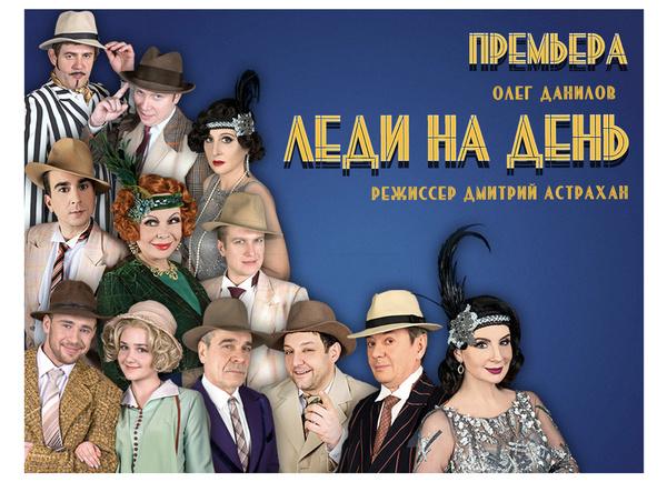 Театр приглашает вас на новую постановку уже в сентябре