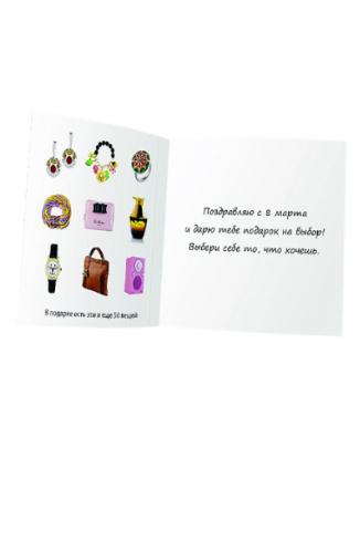 «Бери дари» Подарочный сертификат, от 500 руб.