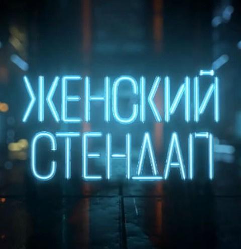Стиль жизни: Телеканал ТНТ покажет второй сезон шоу «Женский стендап» – фото №1