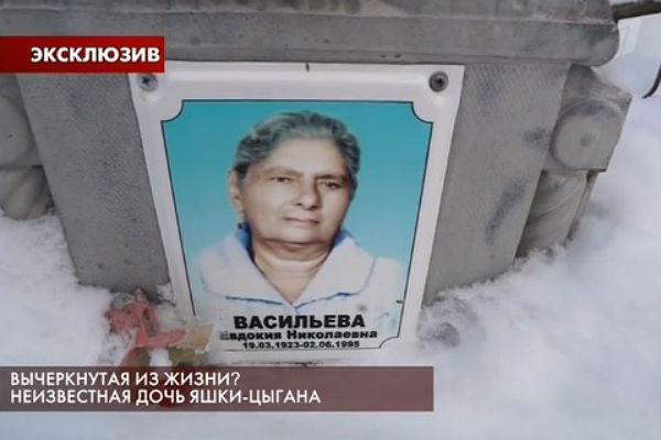 Мать Василия Васильева