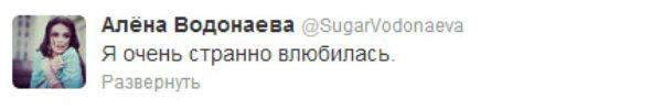Новости: У Алены Водонаевой новый роман? – фото №2