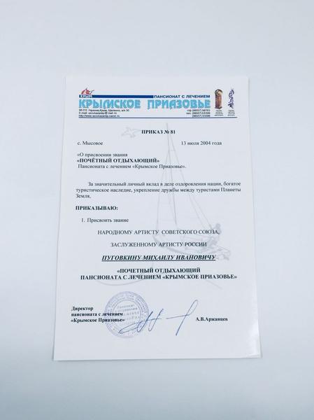 Приказ о присвоении звания «Почетный отдыхающий» Пуговкину Михаилу Ивановичу, 2004 год.