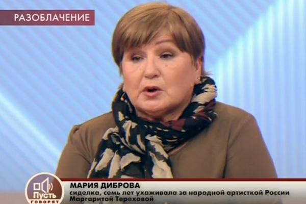 Мария Диброва ухаживала за Маргаритой Тереховой 7 лет