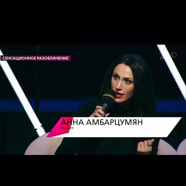 Анна была звездным-экспертом на шоу