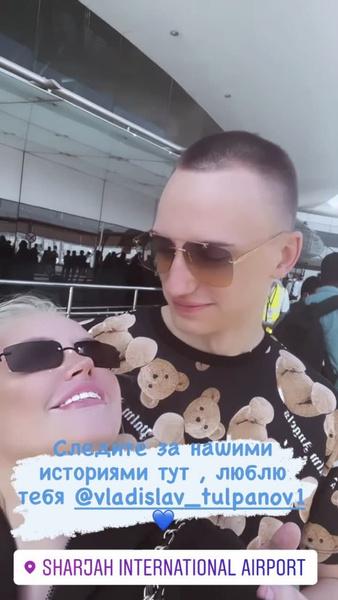 Милана помирилась с Владиславом