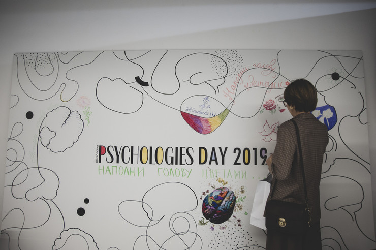 Стиль жизни: PSYCHOLOGIES Day 2019 – фото №2