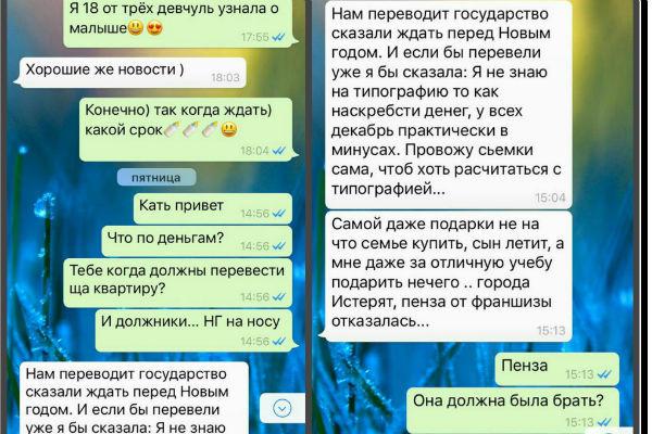 Фрагмент переписки Екатерины и Элины Камирен