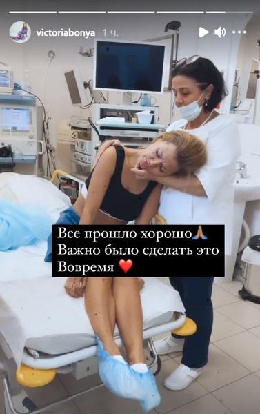 Виктория Боня не назвала причину госпитализации