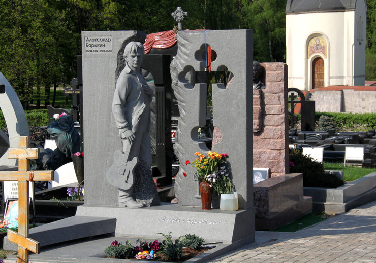 Памятник на могиле Барыкина помогла установить Алла Пугачева
