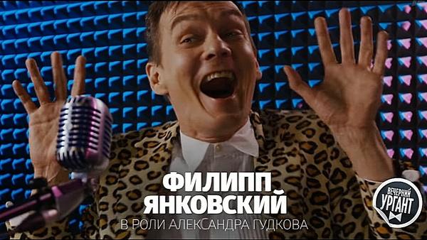 Филипп Янковский в роли Александра Гудкова